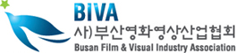 사)부산영화영상산업협회