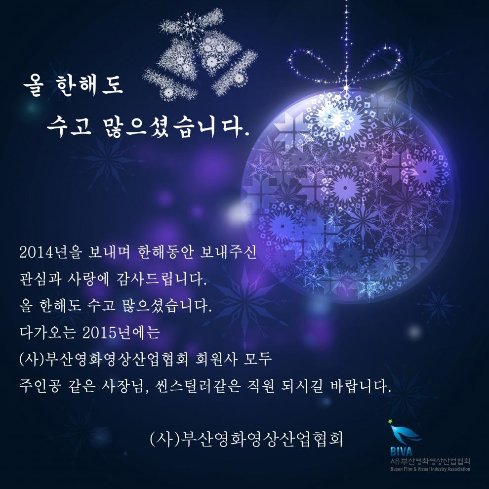 협회 크리스마스 카드 2014.jpg